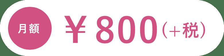 月額¥800(税別)
